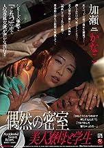 偶然の密室 美人寮母と学生 加瀬かなこ マドンナ [DVD]