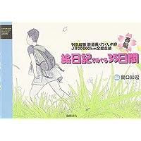 列島縦断JR20000kmの旅 鉄道乗りつくしの旅 絵日記(春編)