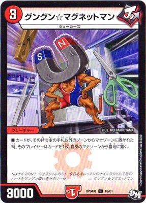 デュエルマスターズ新4弾/DMRP-04魔/18/R/グングン☆マグネットマン