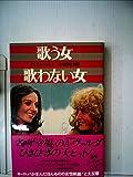 歌う女・歌わない女 (1978年)