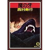 魔の牙〈新装版〉 (徳間文庫)