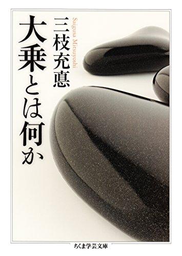 [画像:大乗とは何か (ちくま学芸文庫)]