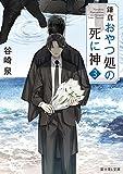鎌倉おやつ処の死に神 3(富士見L文庫)