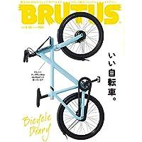 BRUTUS(ブルータス) 2020年8/15号No.921[いい自転車。]