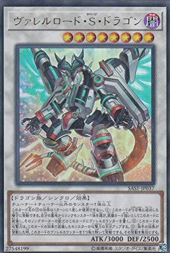 遊戯王 SAST-JP037 ヴァレルロード・S・ドラゴン (日本語版 ウルトラレア) SAVAGE STRIKE サベージ・ストライク