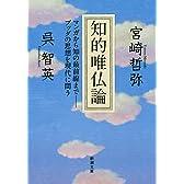 知的唯仏論: マンガから知の最前線まで-ブッダの思想を現代に問う (新潮文庫)