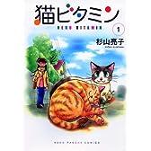 猫ビタミン 1 (ねこぱんちコミックス)
