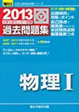大学入試センター試験過去問題集 2013 物理1 (大学入試完全対策シリーズ)
