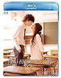 僕の初恋をキミに捧ぐ[Blu-ray/ブルーレイ]