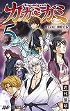 カガミガミ 5 (ジャンプコミックス)