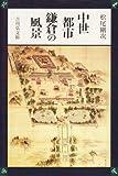 中世都市鎌倉の風景