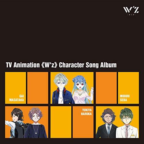 TVアニメ「W'z《ウィズ》」キャラクターソング・アルバム