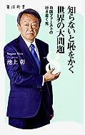 池上 彰 (著)(8)新品: ¥ 929ポイント:10pt (1%)22点の新品/中古品を見る:¥ 645より