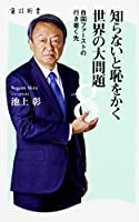 池上 彰 (著)(1)新品: ¥ 929ポイント:29pt (3%)2点の新品/中古品を見る:¥ 929より