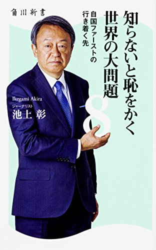 知らないと恥をかく世界の大問題8 自国ファーストの行き着く先 (角川新書)の詳細を見る