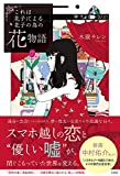 これは花子による花子の為の花物語 画像