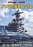 アメリカ海軍 2018 2018年 01 月号 [雑誌]: 世界の艦船 増刊