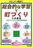 総合的な学習で町づくり (オピニオン叢書)