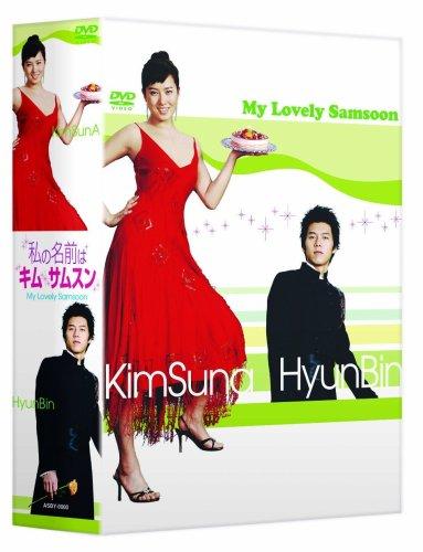 私の名前はキム・サムスン DVD-BOX 2[日本語字幕入り]の詳細を見る