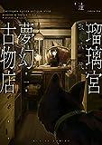 瑠璃宮夢幻古物店 : 1 (アクションコミックス)