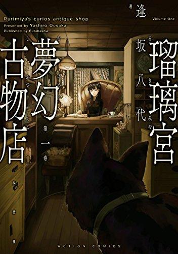 瑠璃宮夢幻古物店 : 1 (アクションコミックス)の詳細を見る