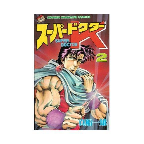 スーパードクターK 2 (少年マガジンコミックス)の詳細を見る