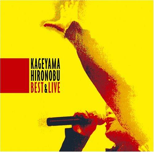 影山ヒロノブ BEST&LIVE