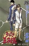 テニスの王子様 38 (ジャンプコミックス)