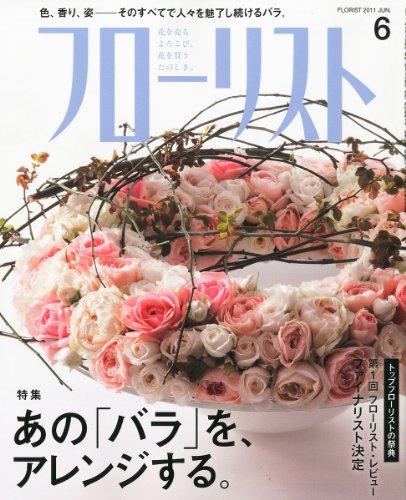 フローリスト 2011年 06月号 [雑誌]