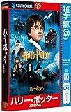 超字幕/ハリー・ポッターと賢者の石 (USBメモリ版)