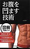 お腹を凹ます技術 (日文PLUS)