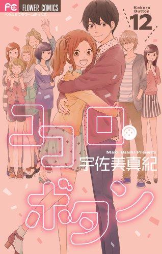 ココロ・ボタン 12 (Betsucomiフラワーコミックス)