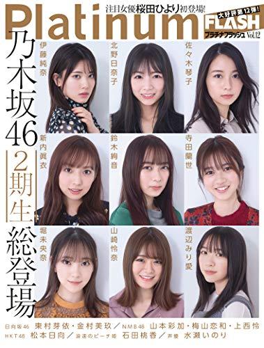 堀未央奈エロ画像Platinum FLASH Vol.12 (光文社ブックス)