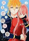 冥土の恋は閻魔次第! コミック 1-5巻セット