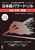 日本語能力試験対策 日本語パワードリル [N2 文字・語彙]