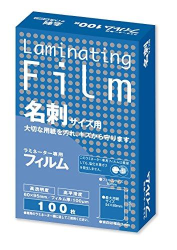 ラミネートフィルム 名刺 100枚 BH903 2箱