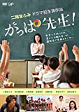 がっぱ先生 [DVD]