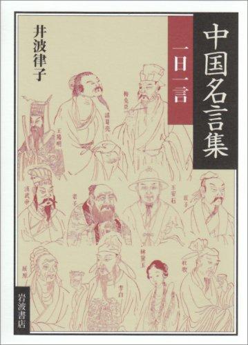 中国名言集―一日一言の詳細を見る