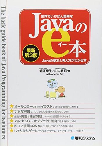 世界でいちばん簡単なJavaのe本[最新第3版]Javaの基本と考え方がわかる本の詳細を見る