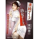 清純ナース+熟女ナース (マドンナメイト文庫)