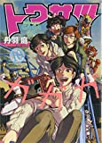 トクサツガガガ (10) (ビッグコミックス)