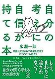 かんき出版 広瀬 一郎 自分の考えに自信が持てる本の画像