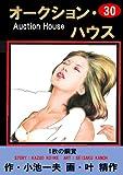 オークション・ハウス 30