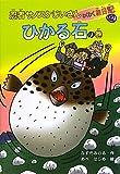 忍者サノスケじいさんわくわく旅日記〈42〉ひかる石の巻