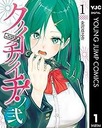 クノイチノイチ!ノ弐 1 (ヤングジャンプコミックスDIGITAL)