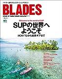 BLADES vol.16(SUPの世界へようこそ)[雑誌]
