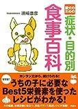 愛犬のための症状・目的別食事百科 画像