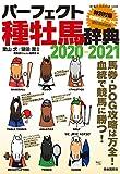 パーフェクト種牡馬事典2020-2021 (馬券・POG攻略は万全! 血統で競馬に勝つ!)