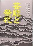 芸能と祭祀 (人文学研究叢書 (14))