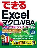 できるExcel マクロ&VBA 作業の効率化&スピードアップに役立つ本 2016/2013/2010/2007対応 できるシリーズ